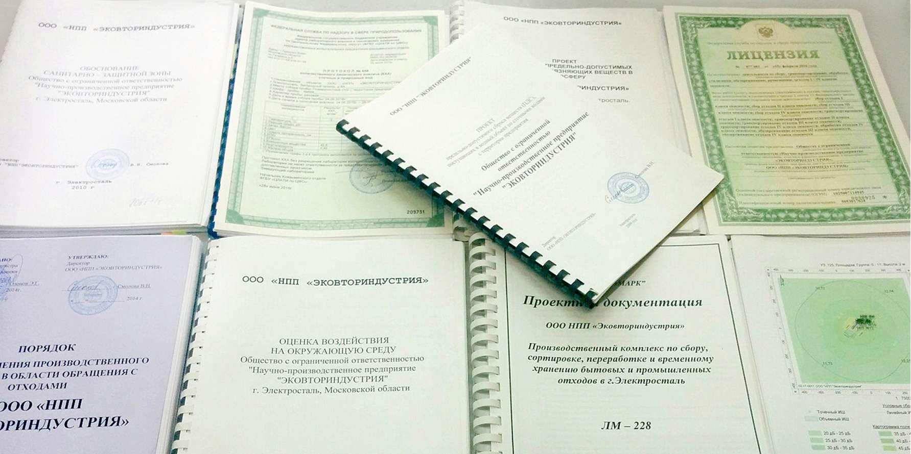 Разработка экологической документации